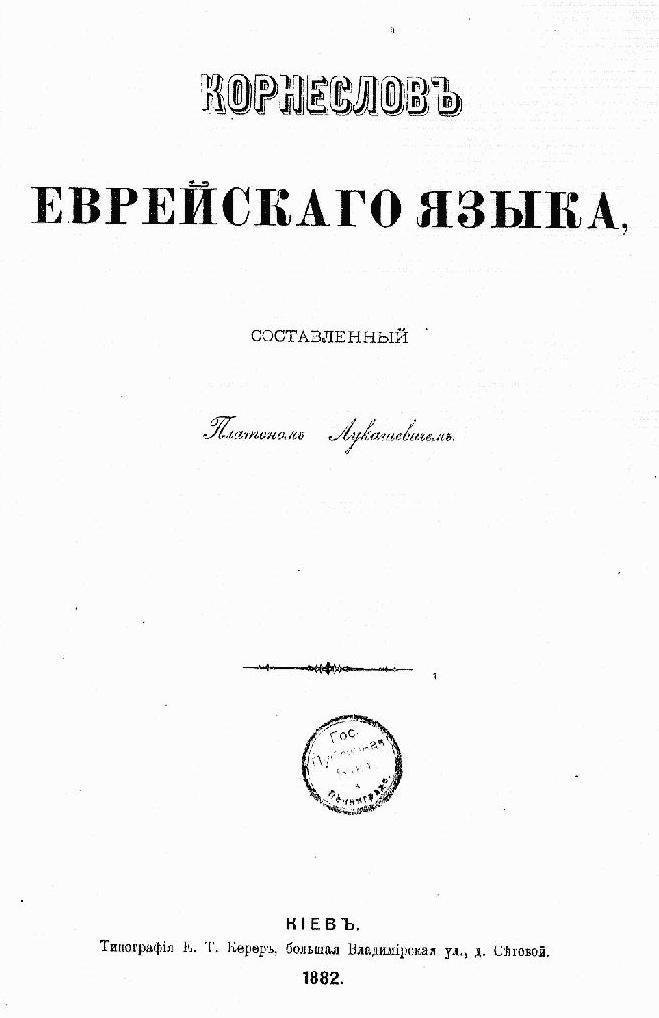 платон лукашевич аудиокнига